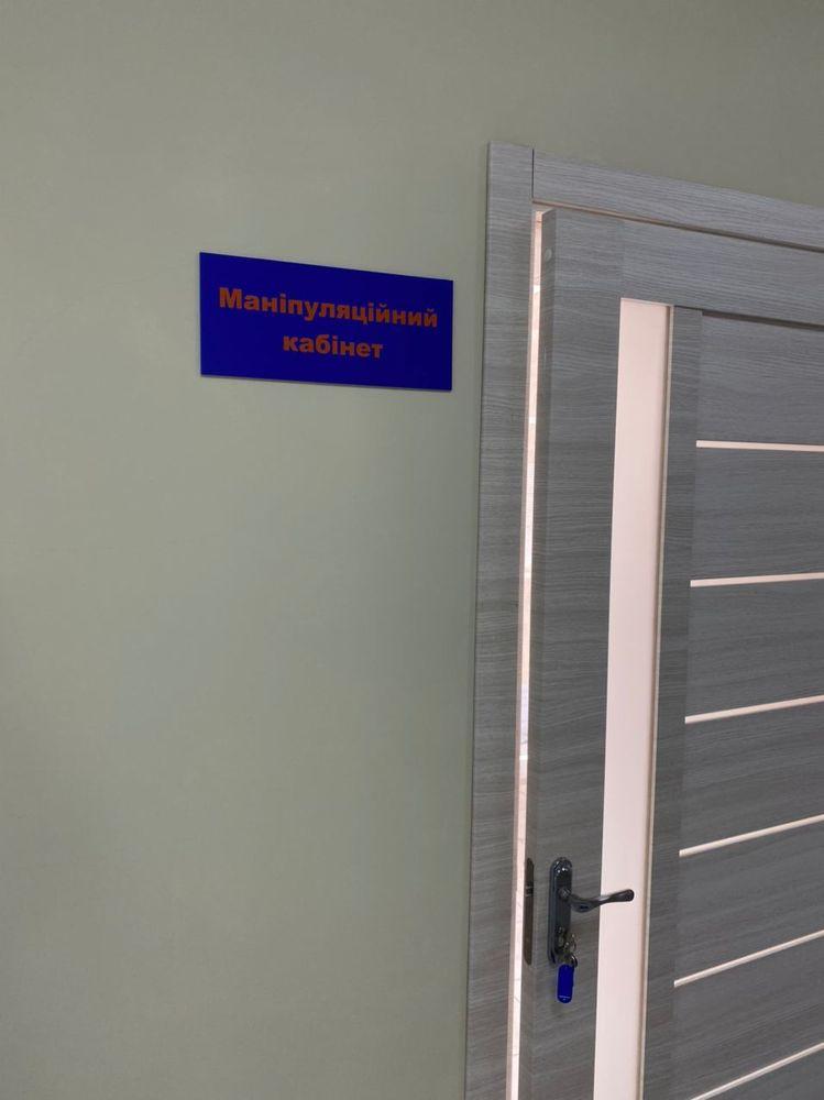 манипуляционный кабинет в центре axon Херсон