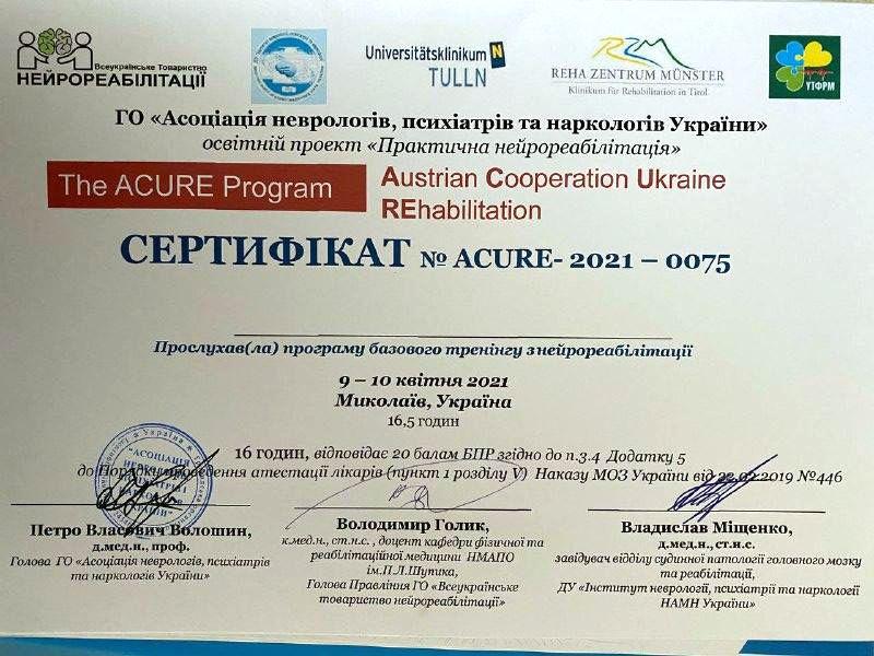 acure-Леонтьев Алексей сертификат фото