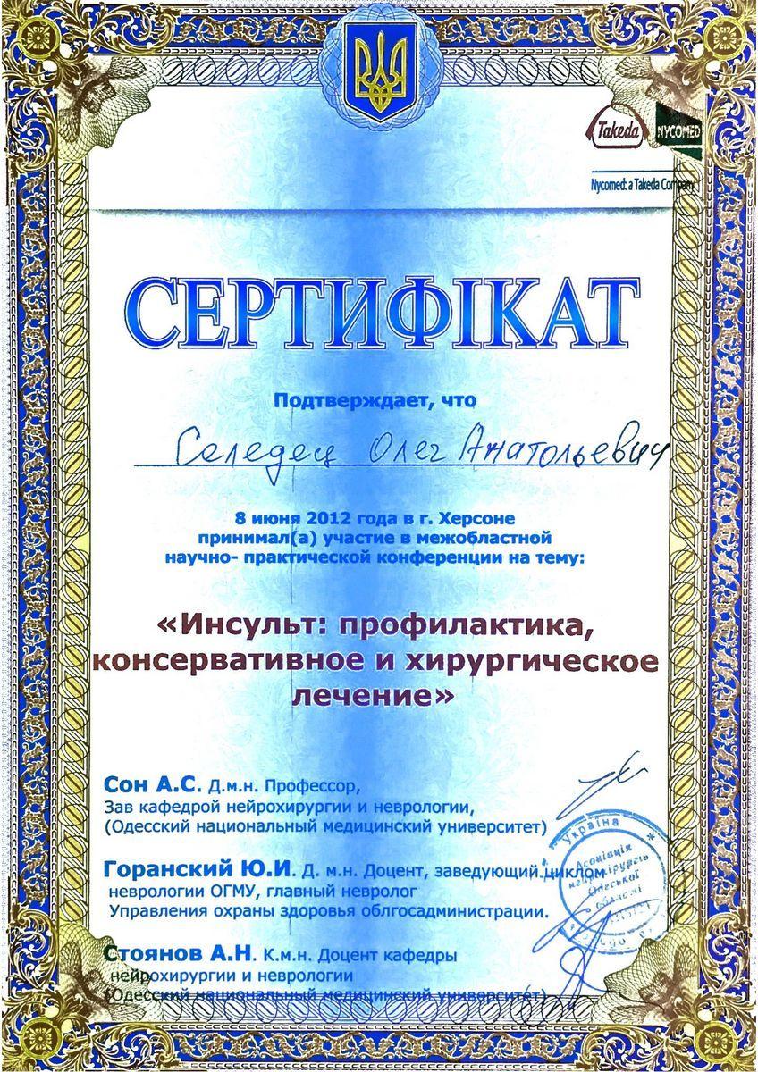 Селедец ОлегсертификатХерсон фото-1