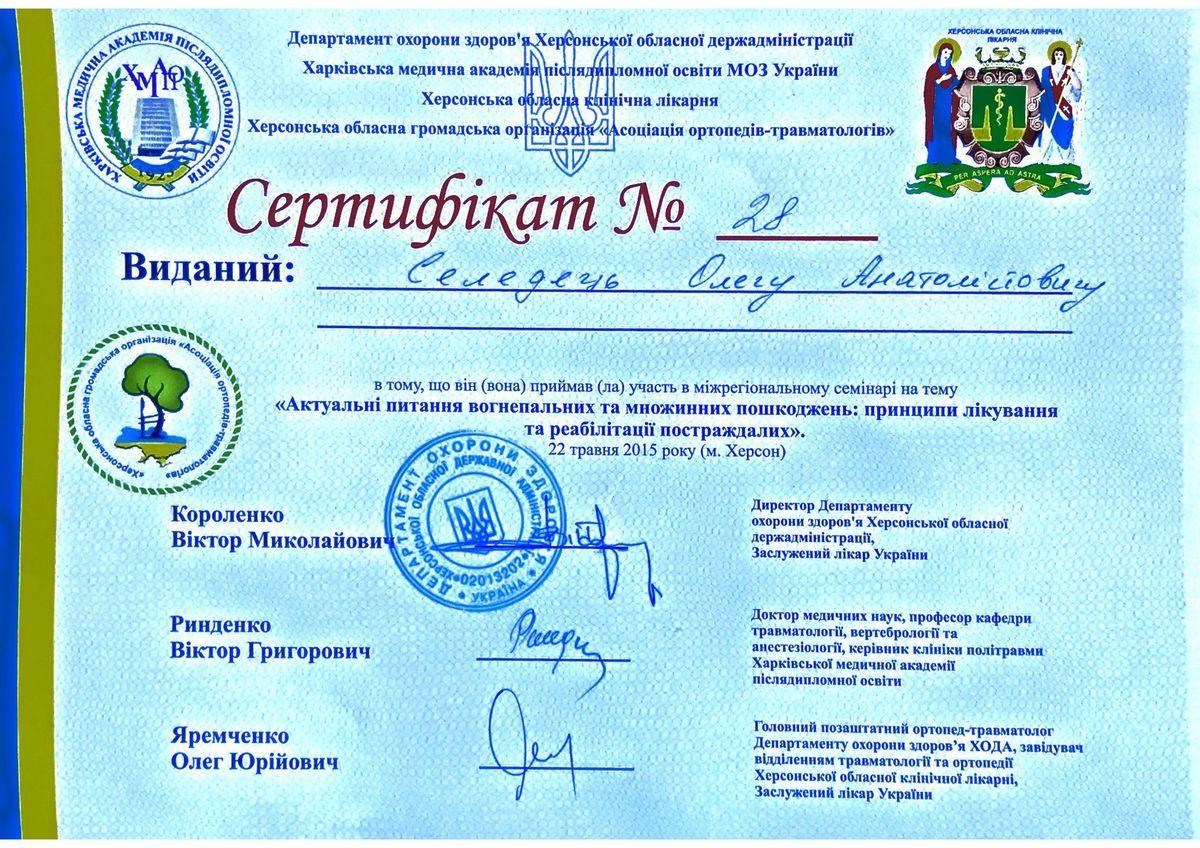 Селедец ОлегсертификатХерсон фото-12