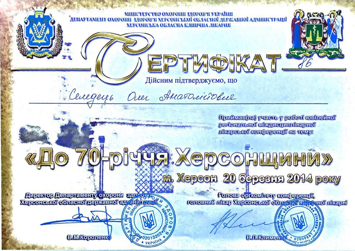Селедец ОлегсертификатХерсон фото-13