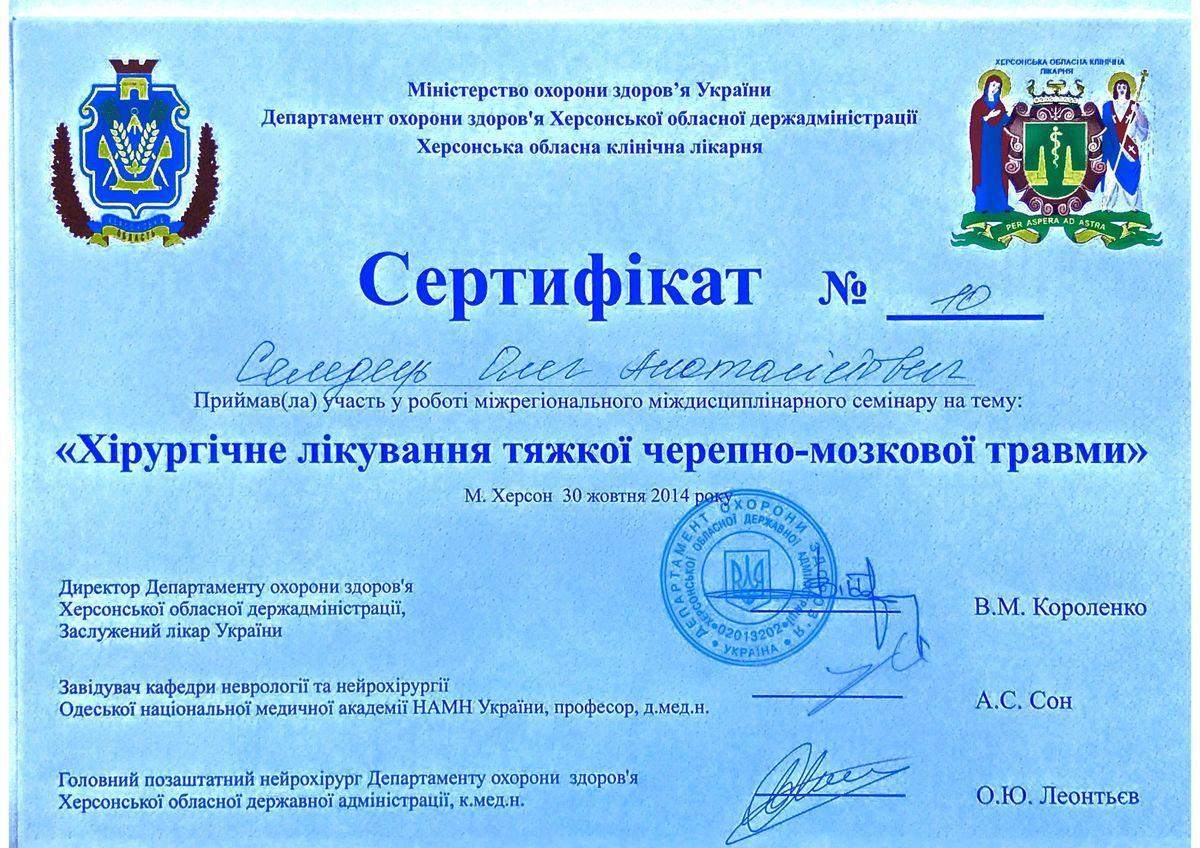 Селедец ОлегсертификатХерсон фото-14