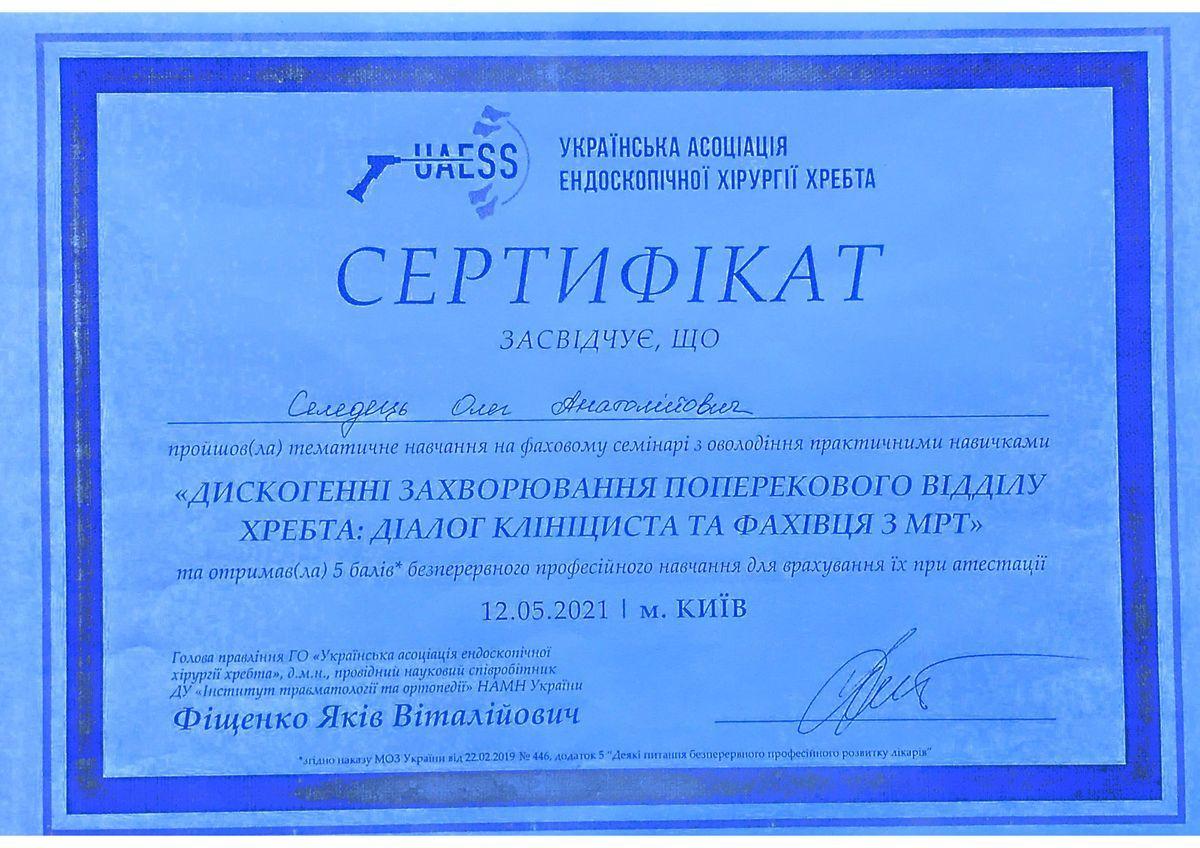 Селедец ОлегсертификатХерсон фото-15