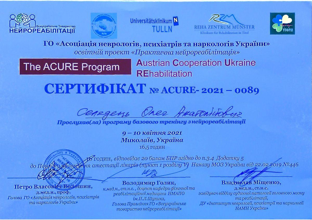 Селедец ОлегсертификатХерсон фото-16