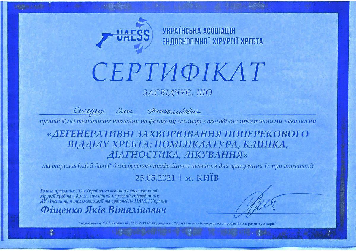 Селедец ОлегсертификатХерсон фото-17
