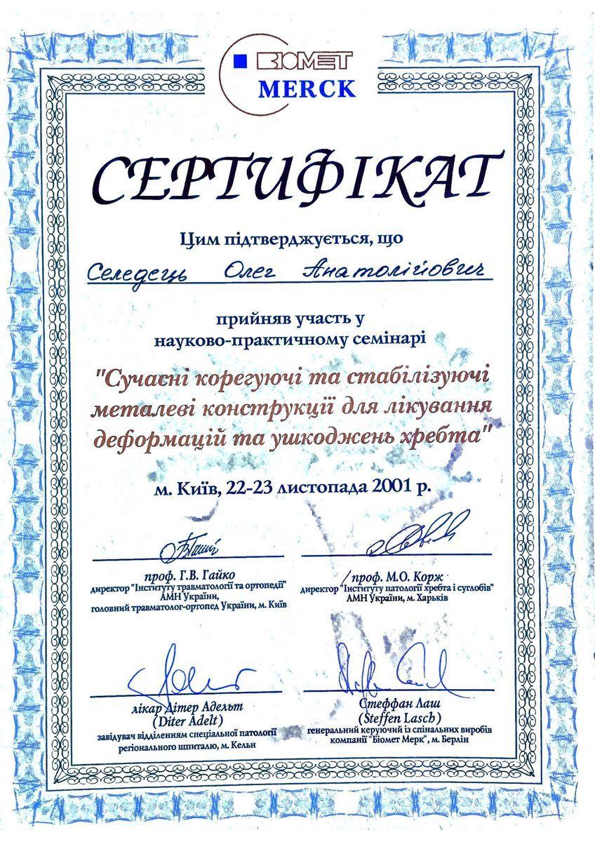 Селедец ОлегсертификатХерсон фото-2
