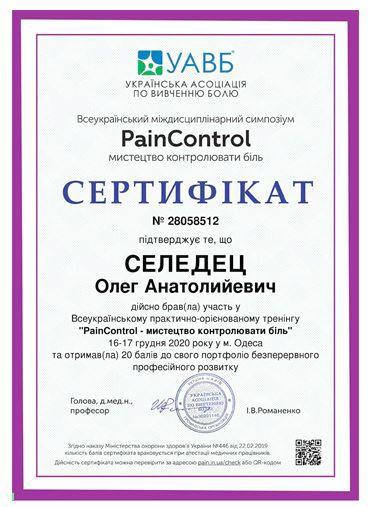 Селедец ОлегсертификатХерсон фото-20