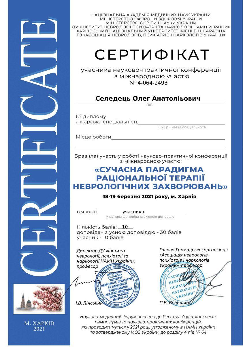 Селедец ОлегсертификатХерсон фото-21