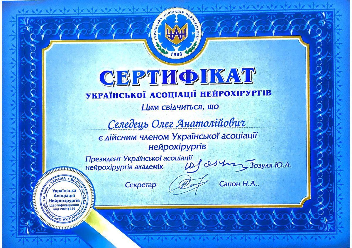 Селедец ОлегсертификатХерсон фото-4