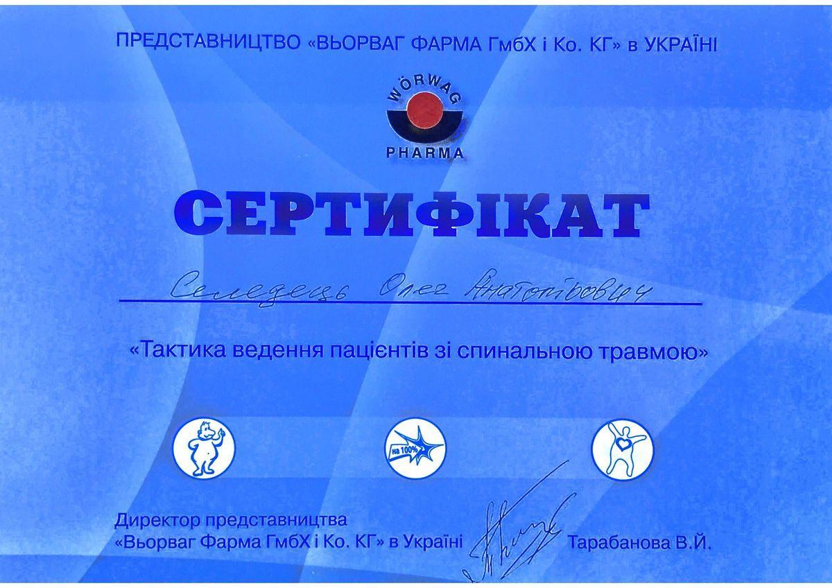 Селедец ОлегсертификатХерсон фото-5