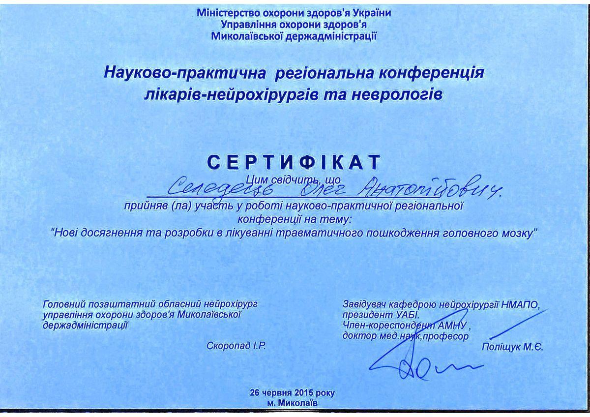 Селедец ОлегсертификатХерсон фото-6