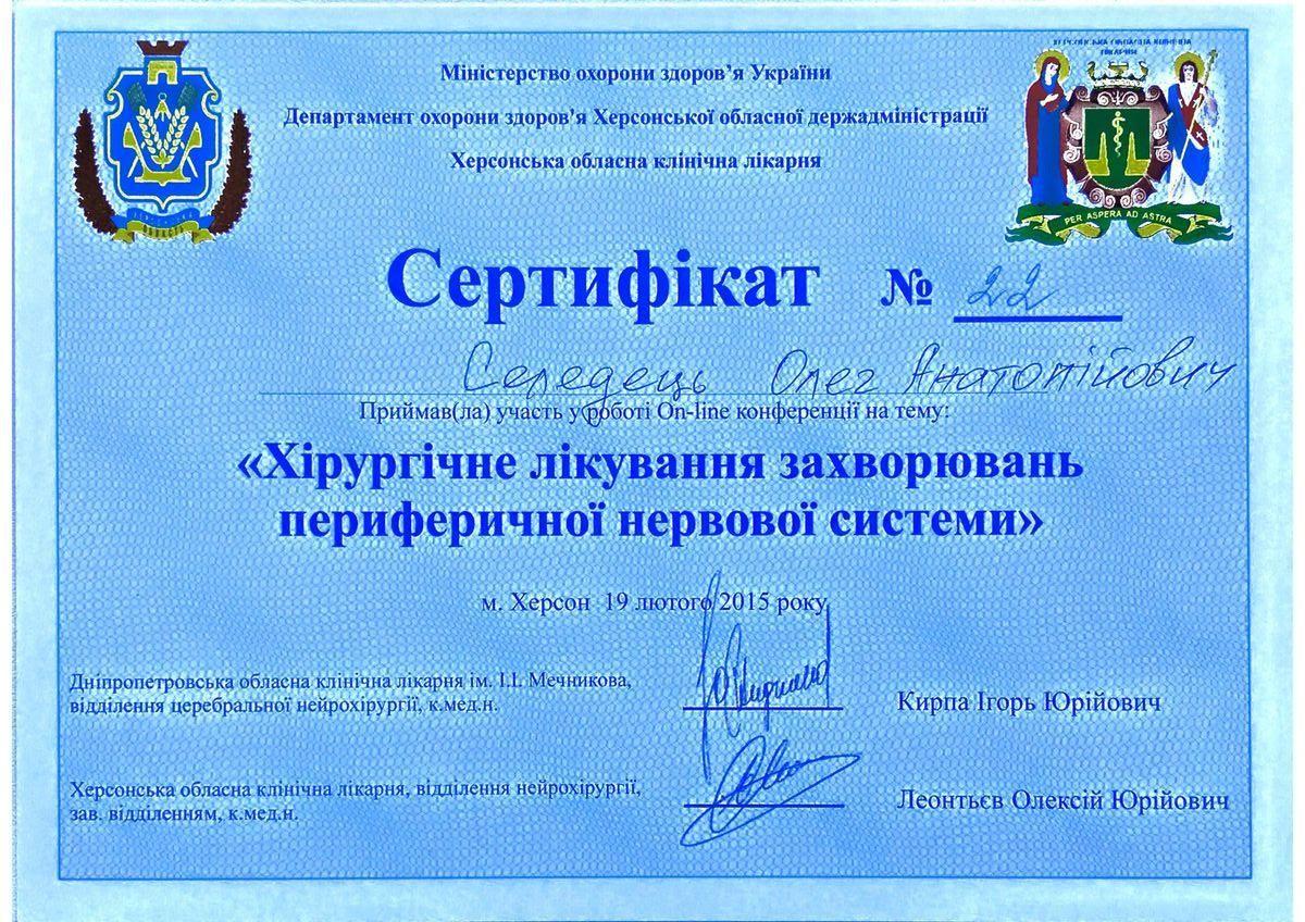 Селедец ОлегсертификатХерсон фото-8